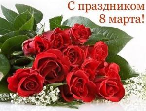 S-prazdnikom-8-marta-1